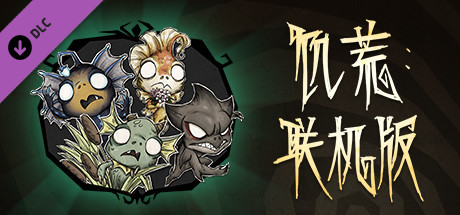 Steam 上的 Don't Starve Together: Wurt Deluxe Chest
