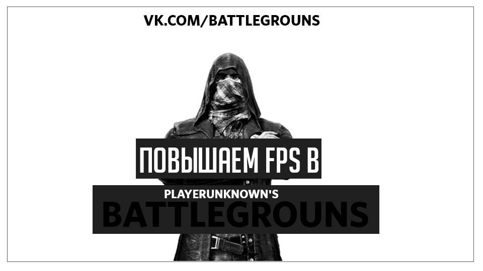 Steam Community :: Guide :: Повышаем FPS в PUBG(Неактуально)