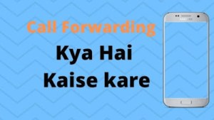 Mobile Phone me Call Forward kaise kare