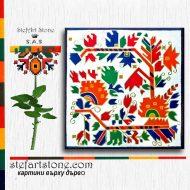 Поръчков номер 1115 картина шевица стилизирани флорални мотиви квадрат