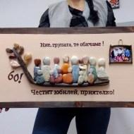 подарък за юбилей пано декоративно