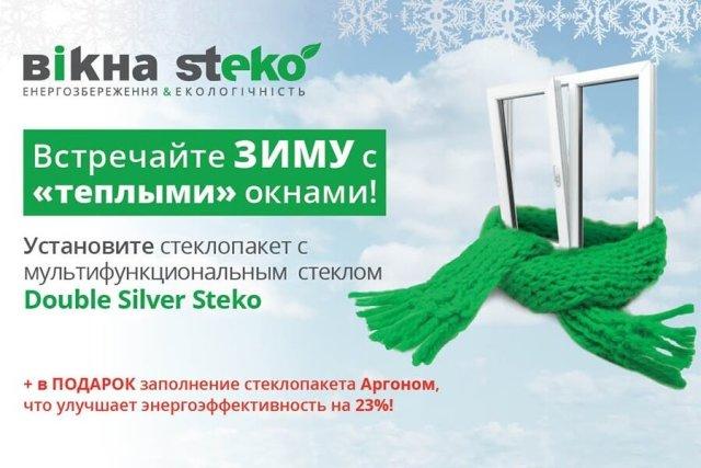 Мультифункциональный стеклопакет Double Silver Steko