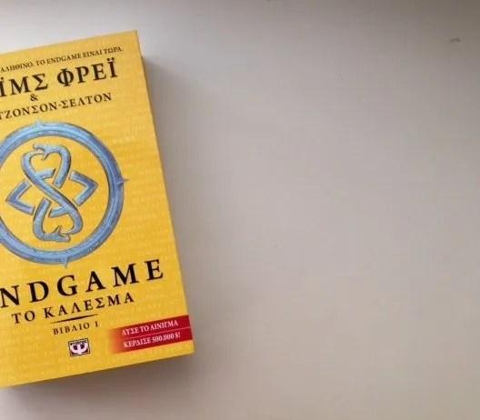 Τρία αποσπάσματα από το Endgame (και δύο αντίτυπα δώρο)