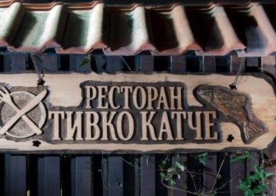 Restuarant 'Tivko Katce'