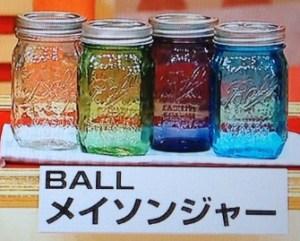 BALLのメイソンジャー