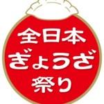 全日本ぎょうざ祭り