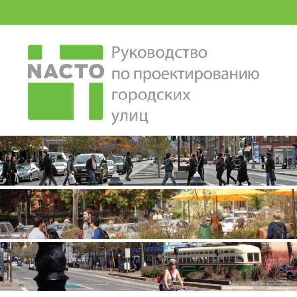 2013.11.06 - Руководство по проектированию городских улиц NACTO