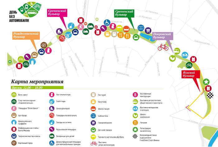 День без автомобиля в Москве - план мероприятий