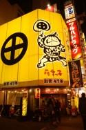 Yellow in Shinsekai