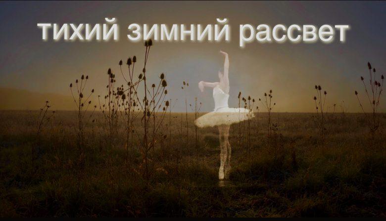 тихий зимний рассвет   Зимний восход   Зимний балет