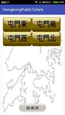Screenshot_2016-07-30-04-27-39_com.tsh96012332.hongkongpublictoilets