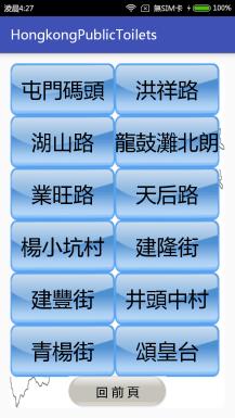 Screenshot_2016-07-30-04-27-49_com.tsh96012332.hongkongpublictoilets