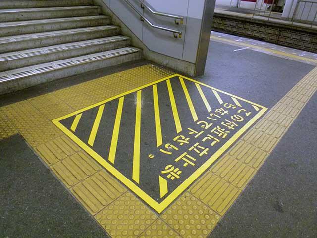 近鉄生駒駅ホーム注意喚起