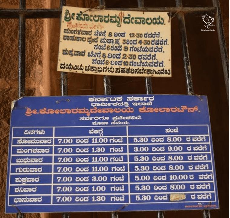Kolaramma temple timings