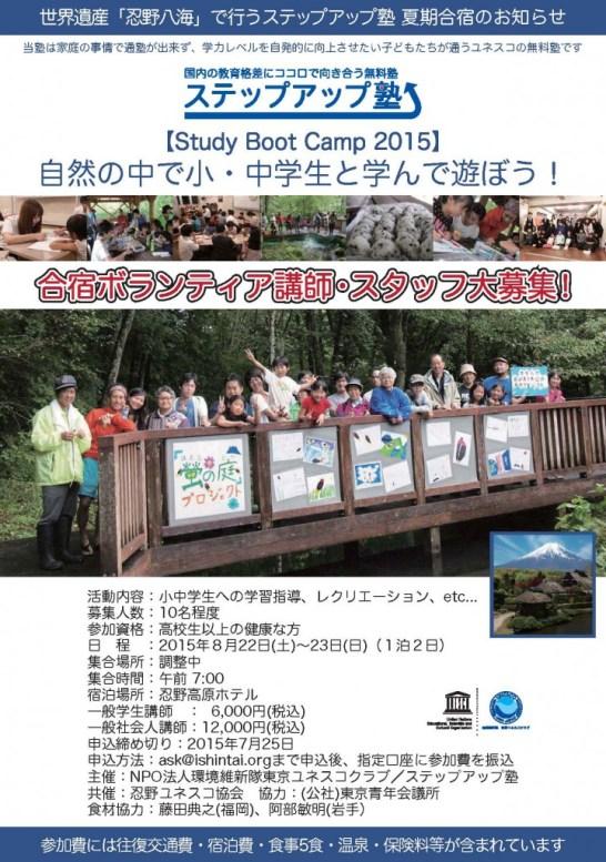 Activo2015SUJ_ページ_1