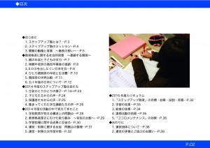 SUJ2015REPORT4M_PRINT_ページ_02