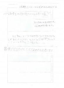 SUJ20151112_02 001