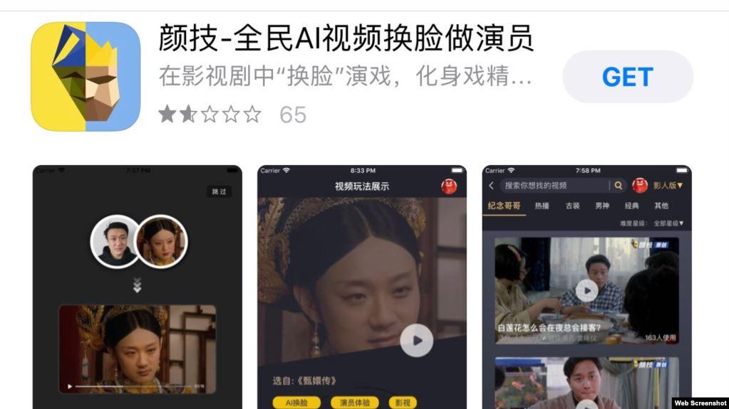 App china de intercambio de caras genera dudas de privacidad