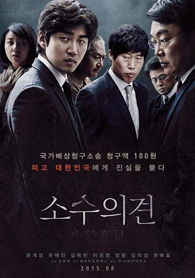 韓國電影《少數意見》 – Stevena123