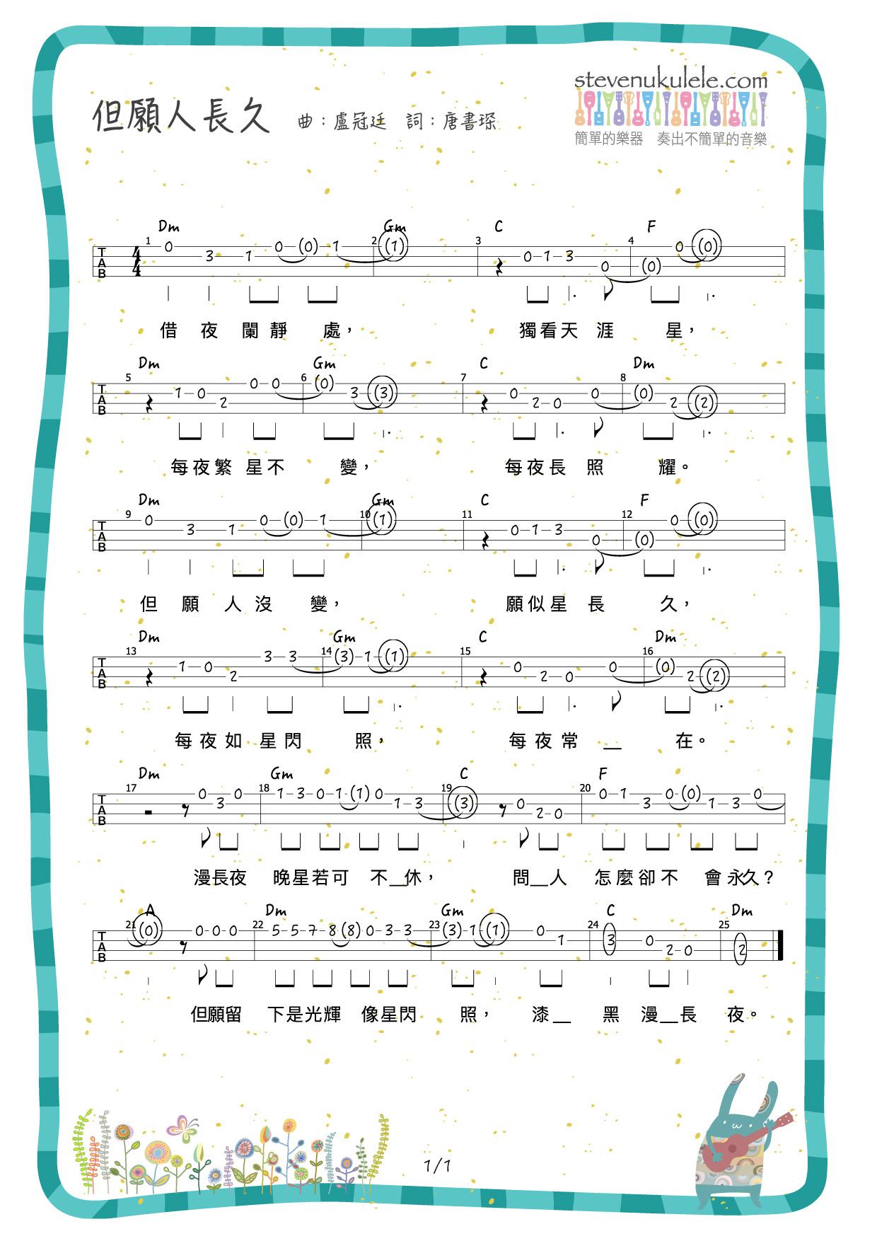 但願人長久・盧冠延   steven.ukulele