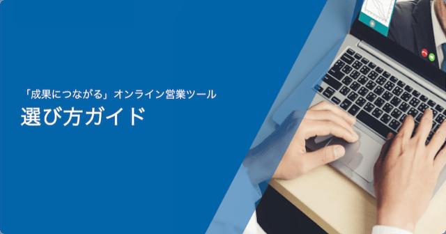 成果につながるオンライン営業ツール選び方ガイドebook