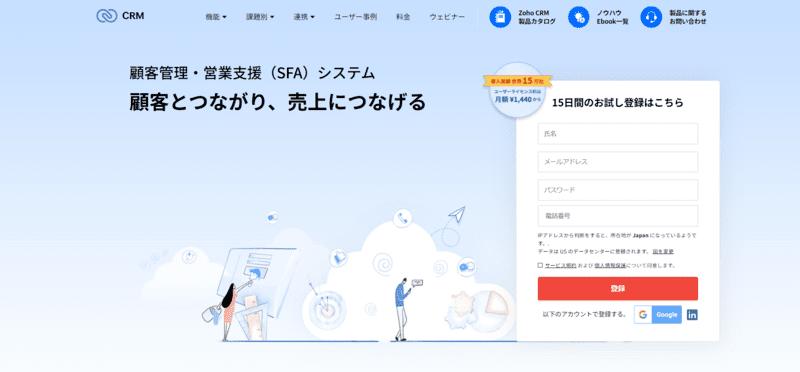 ZohoCRM公式サイトのキャプチャー
