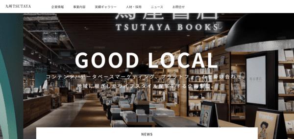 株式会社九州TSUTAYAの公式サイトキャプチャー