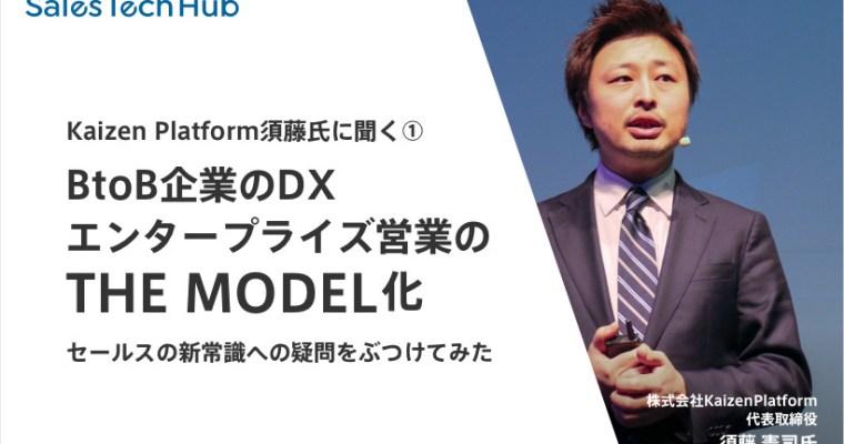 Kaizen Platform須藤氏に聞く①BtoB企業のDXはどう進む? エンタープライズ営業はどう「THE MODEL」化すべき?セールスの新常識への疑問をぶつけてみた