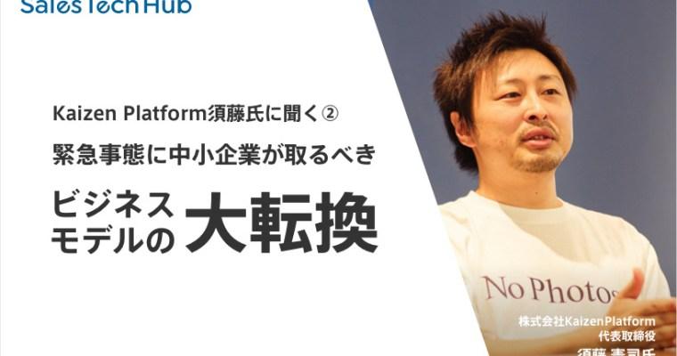 Kaizen Platform須藤氏に聞く②緊急事態に中小企業が取るべきビジネスモデルの大転換