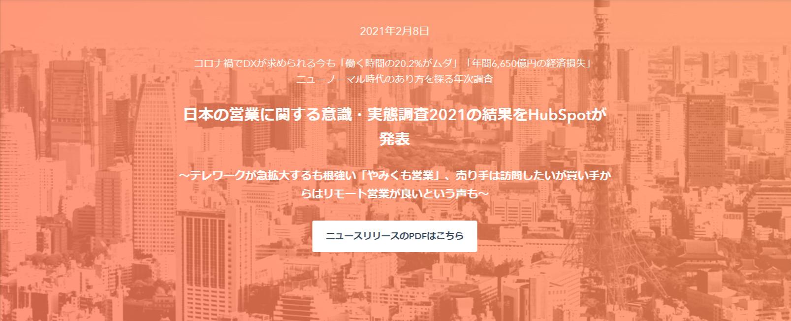 2位:日本の営業に関する意識・実態調査2021の結果をHubSpotが発表