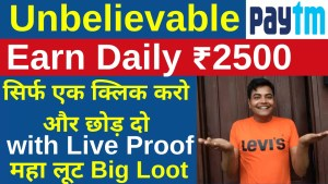 Read News & Earn Daily ₹2500 in your Paytm or Bank A/C