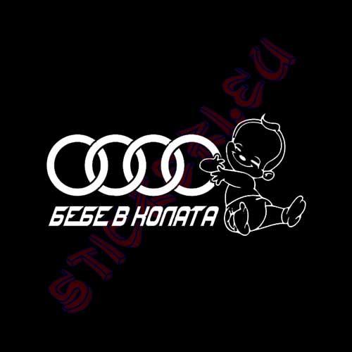 Audi бебе в колата 2