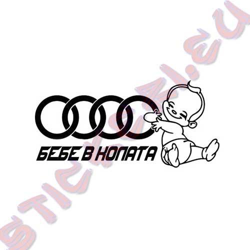 Audi бебе в колата