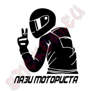 Стикер пази моториста 2 1