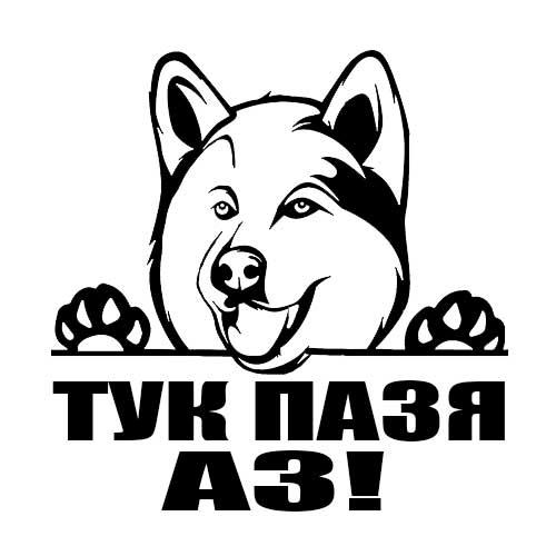 Стикер Аляски маламут - тук пазя аз! 2