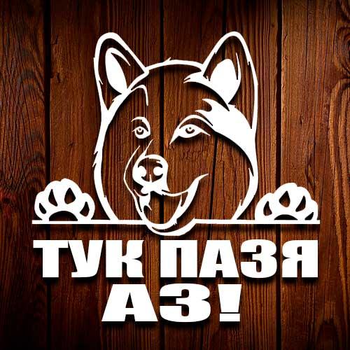Стикер Аляски маламут - тук пазя аз! 3