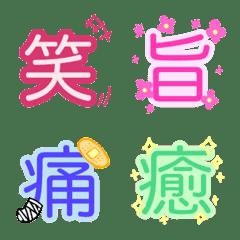 可愛い♡使える!漢字絵文字