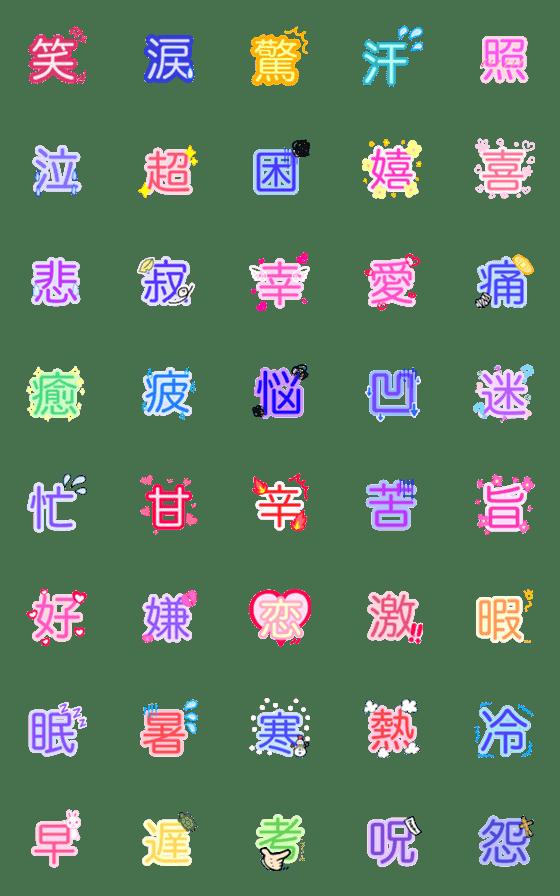 「可愛い♡使える!漢字絵文字」のLINEクリエイターズ絵文字一覧
