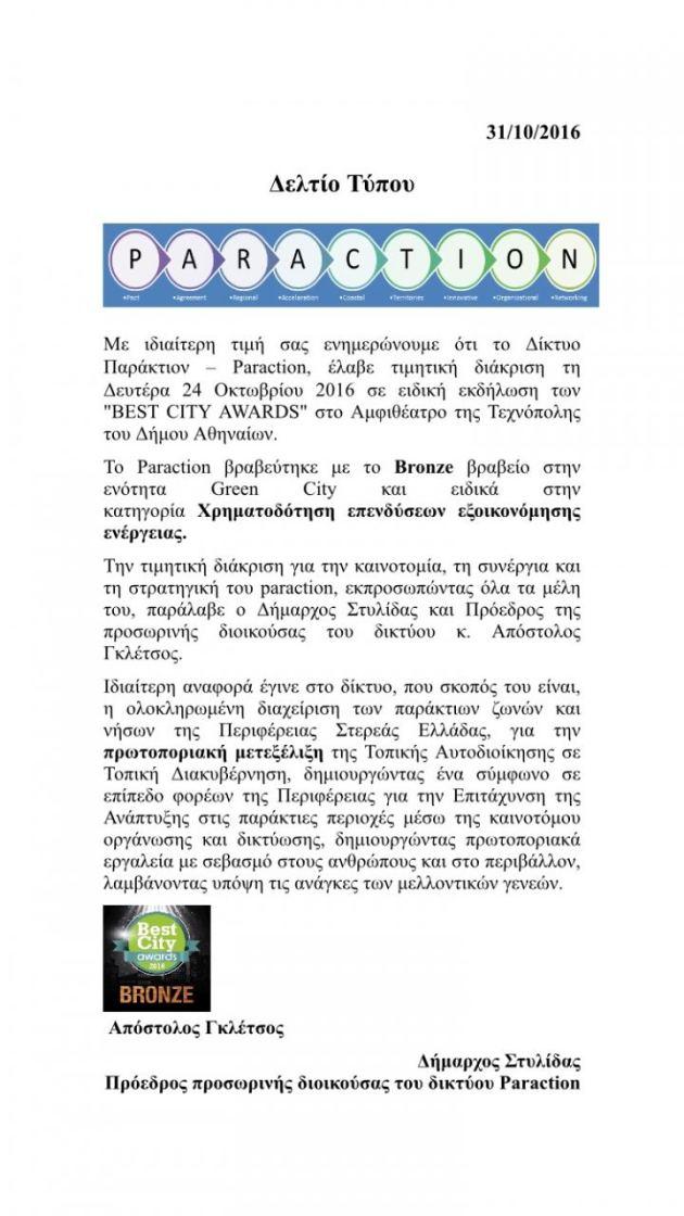 img 3154 ΑΠΟΣΤΟΛΟΣ ΓΚΛΕΤΣΟΣ PARACTION