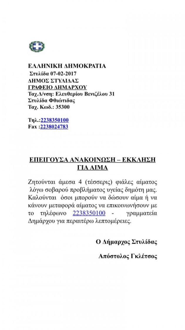 img 8551 ΕΘΕΛΟΝΤΙΚΗ ΑΙΜΟΔΟΣΙΑ ΔΗΜΟΣ ΣΤΥΛΙΔΑΣ