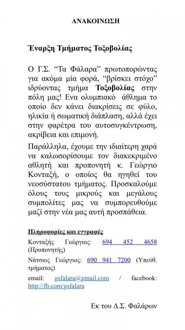 img 1192 ΤΟΞΟΒΟΛΙΑ ΤΑ ΦΑΛΑΡΑ ΣΤΥΛΙΔΑ *