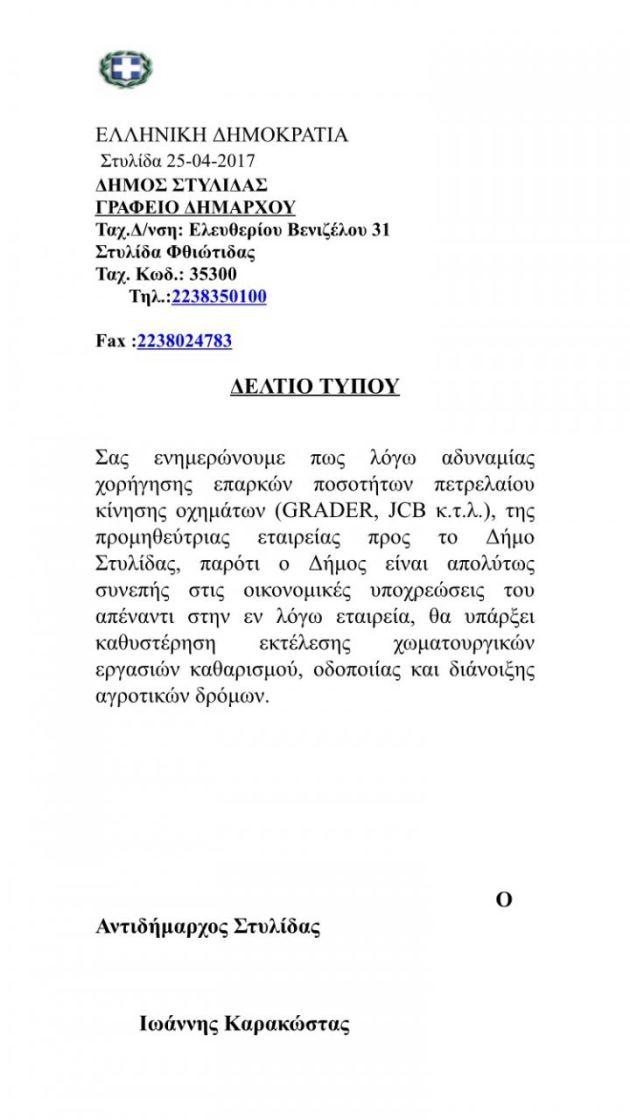 img 1935 ΔΗΜΙΣ ΣΤΥΛΙΔΑΣ