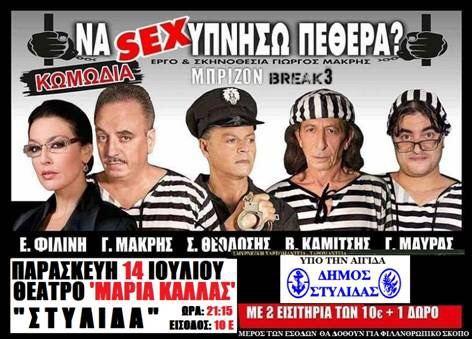 image002 ΣΤΥΛΙΔΑ Να Sex υπνήσω Πεθερά ΘΕΑΤΡΟ