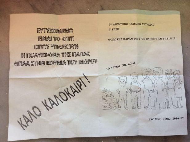 img 0734 ΣΤΥΛΙΔΑ 2ο ΔΗΜΟΤΙΚΟ ΣΤΥΛΙΔΑΣ