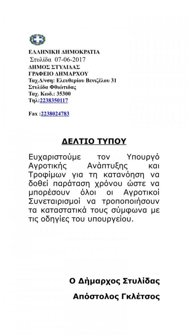 img 3585 ΕΥΧΑΡΙΣΤΗΡΙΑ ΕΠΙΣΤΟΛΗ ΑΠΟΣΤΟΛΟΣ ΓΚΛΕΤΣΟΣ ΑΓΡΟΤΕΣ