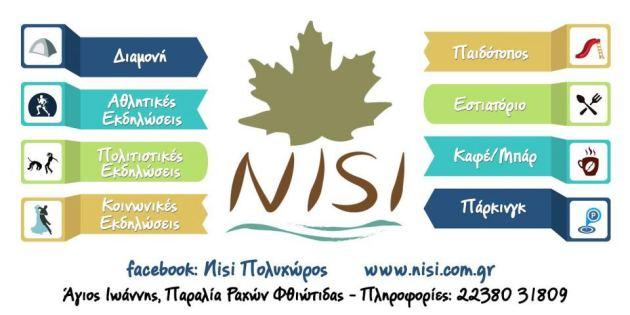 banner 2 ΡΑΧΕΣ NISI
