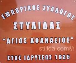 img 7154 2 ΣΤΥΛΙΔΑ ΕΜΠΟΡΙΚΟΣ ΣΥΛΛΟΓΟΣ ΣΤΥΛΙΔΑΣ