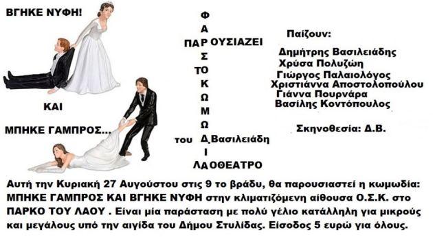 parastasi ΣΤΥΛΙΔΑ ΘΕΑΤΡΟ
