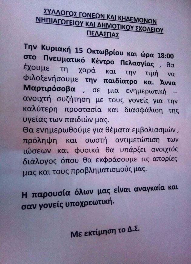 img 0298 1 ΠΕΛΑΣΓΙΑ ΠΑΙΔΙ