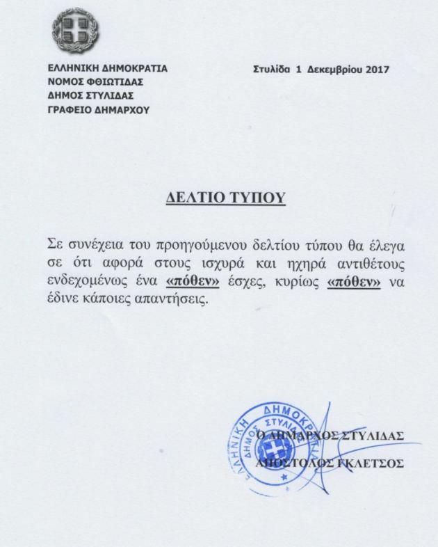 img 4725 ΔΗΜΟΣ ΣΤΥΛΙΔΑΣ ΔΕΛΤΙΟ ΤΥΠΟΥ ΑΠΟΣΤΟΛΟΣ ΓΚΛΕΤΣΟΣ
